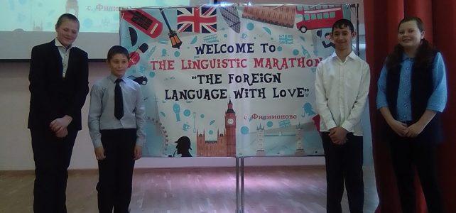 «Лингвистический марафон»