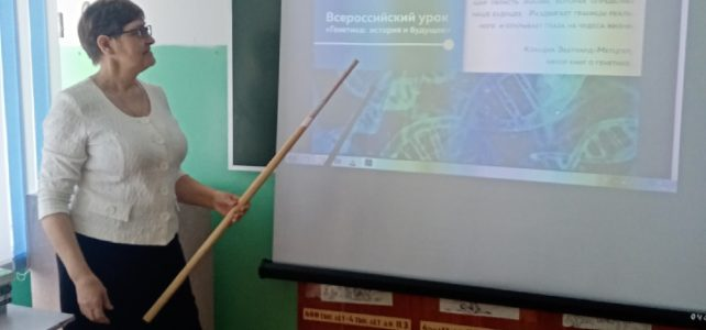 Урок генетики